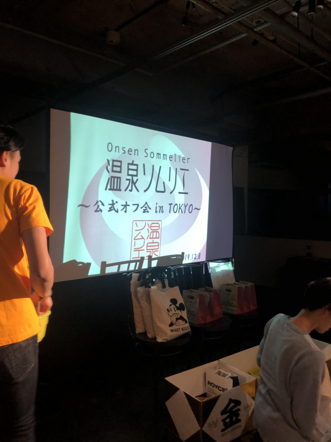 温泉にちなんだイベントがMace千駄ヶ谷で開催されました♪ TIME SHARING タイムシェアリング  スペースマネジメント あどばる adval SHARING