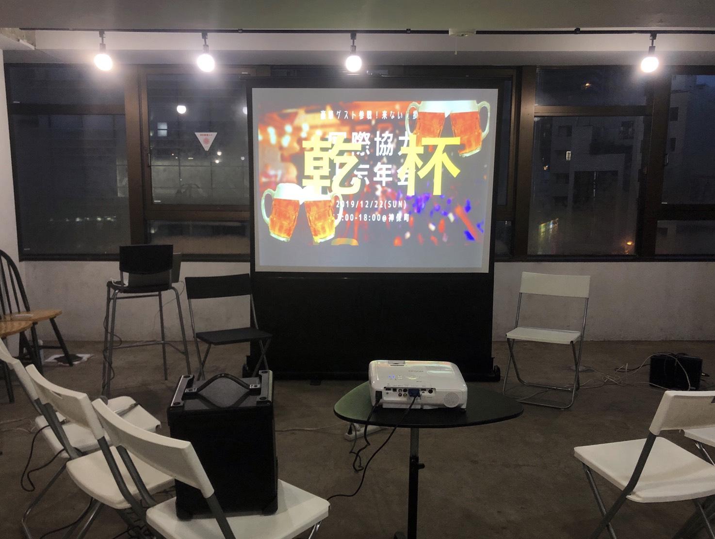 Creator'sDistrict神保町で忘年会が開催されました!|TIME SHARING|タイムシェアリング |スペースマネジメント|あどばる|adval|SHARING