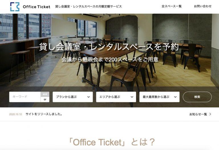 リモートワーカー必見!スペースのサブスク『Office Ticket(オフィスチケット)』で見つけるワークプレイス|TIME SHARING|タイムシェアリング |スペースマネジメント|あどばる|adval|SHARING
