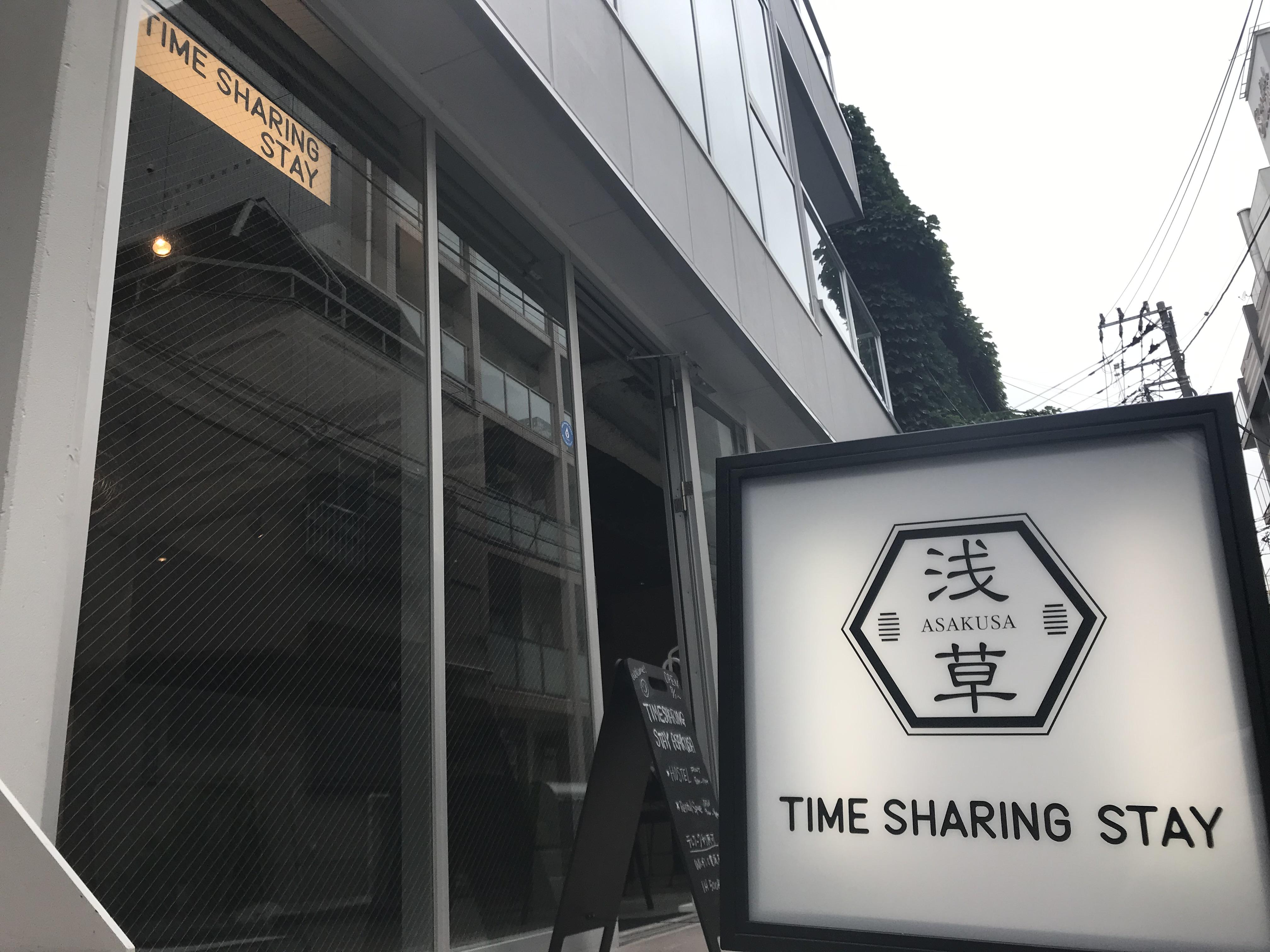 在宅に飽きた人必見!浅草のおしゃれホステルでテレワーク TIME SHARING タイムシェアリング  スペースマネジメント あどばる adval SHARING