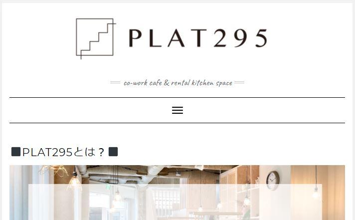 下町のコワーキングスペースplat295 おうちでのテレワークに飽きたら!東京東エリアで見つけた素敵なワークスペース5選|TIME SHARING|タイムシェアリング |スペースマネジメント|あどばる|adval|SHARING