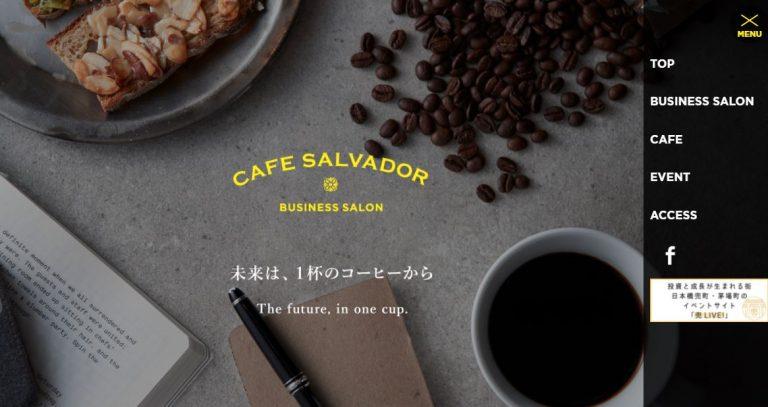日本橋のビジネス向けカフェ「CAFE SALVADOR」 おうちでのテレワークに飽きたら!東京東エリアで見つけた素敵なワークスペース5選|TIME SHARING|タイムシェアリング |スペースマネジメント|あどばる|adval|SHARING